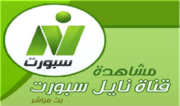 قناة النيل الرياضية الارضية  بث مباشر Nile Sport Live بجودة عالية