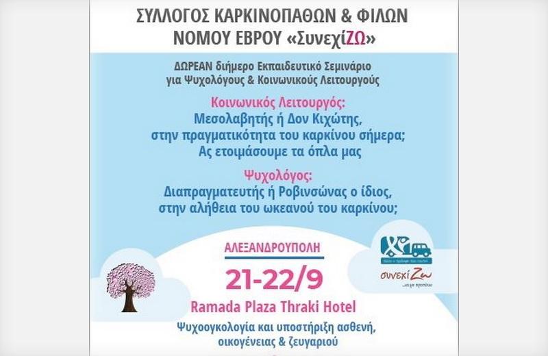 Αλεξανδρούπολη: Δωρεάν Εκπαιδευτικό Σεμινάριο για Ψυχολόγους και Κοινωνικούς Λειτουργούς
