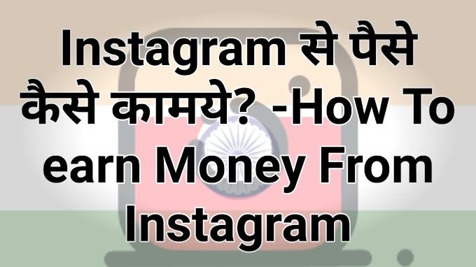 Instagram से पैसे कैसे कामये? -How To earn Money From Instagram