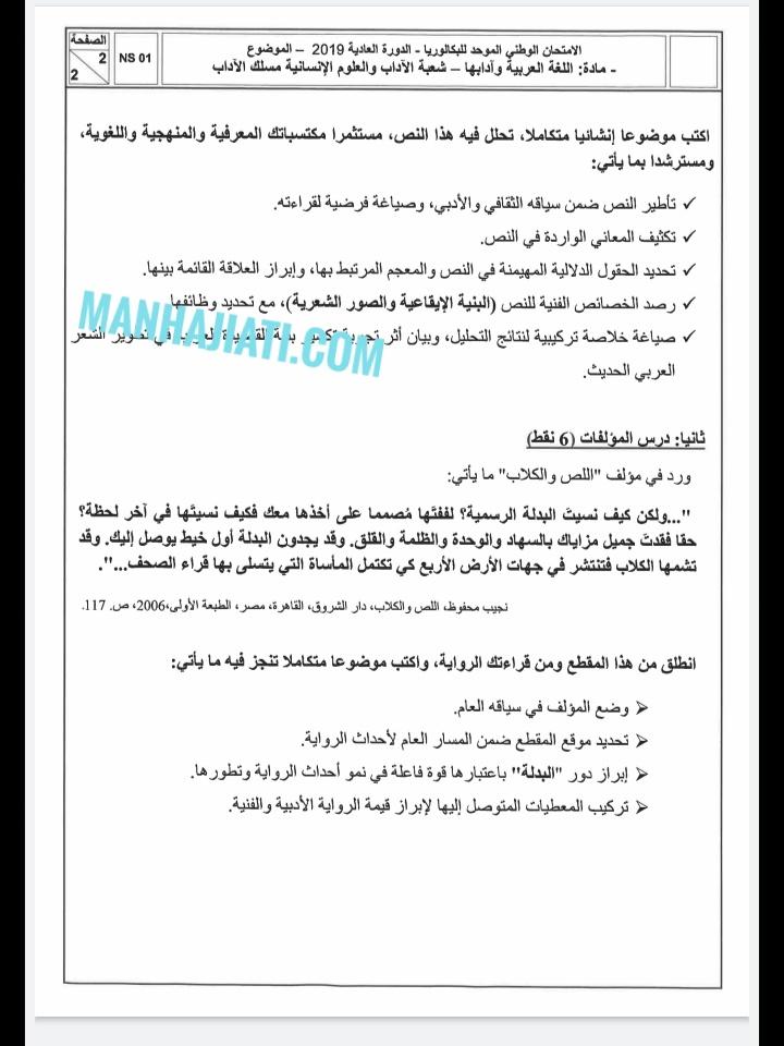 الامتحان الوطني الموحد 2019 | اللغة العربية