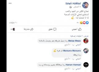 'غطوني بحرامات أمي اللي فوق الخزانة ' .. تفاصيل مؤلمة لـ' ضحية الهجرة' صالح حمد
