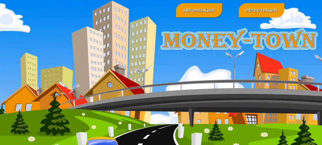 Money-Town.pro - Отзывы, развод, мошенники, сайт платит деньги?
