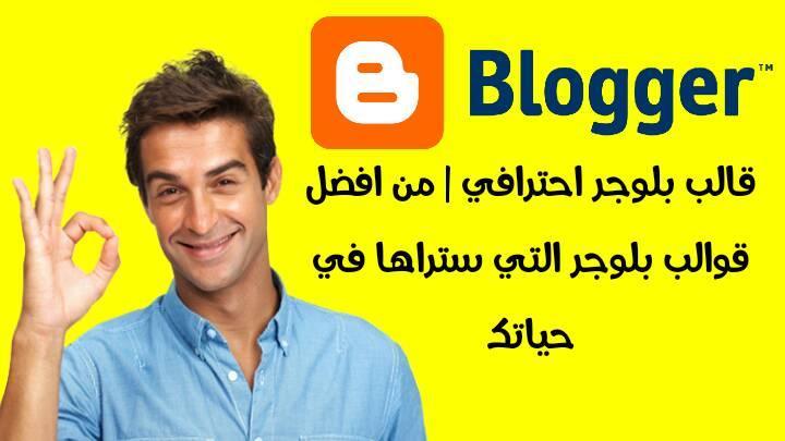 قالب بلوجر إحترافي يمكن إستعماله للمدونات الإجنبية والعربية مجانا 2020 + طريقة التركيب