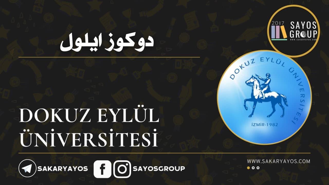 أعلنت جامعة دوكوز ايلول   Dokuz Eylül Üniversitesi ، الواقعة في ولاية ازمير عن فتح باب التسجيل على امتحان اليوس والمفاضلة لعام 2021
