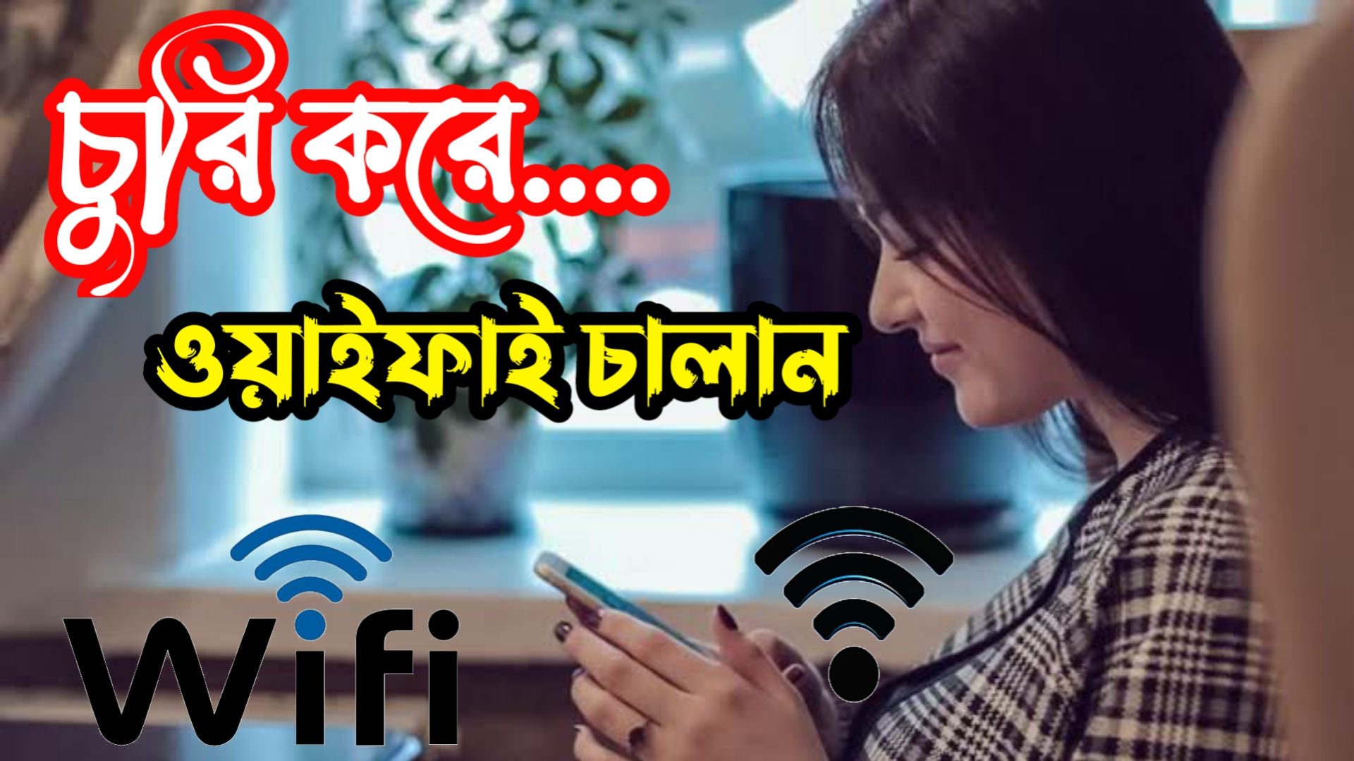 HOW TO HIDE WIFI SIGNAL IN NOTIFICATION PANEL !! USE HIDING WI-FI IN BANGLA