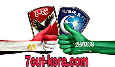 الأهلي المصري يلتقي الهلال السعودي في مباراة إعتزال طارق التائب