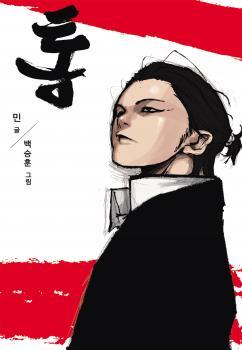 Tong Manga