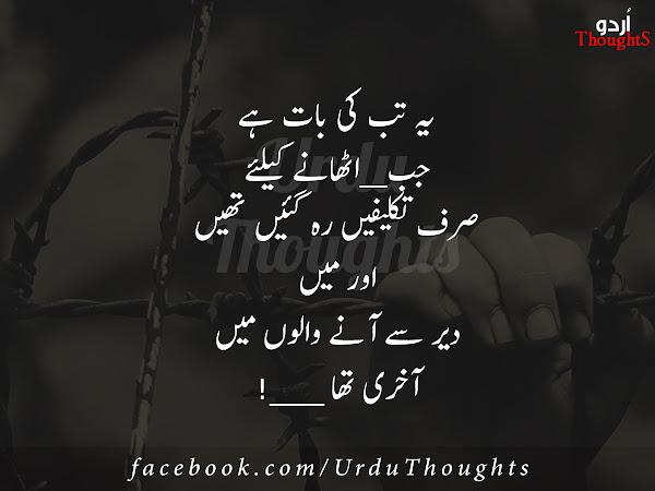 Urdu Sad Quotes - Very Sad Urdu Quotes - صرف شکل اور جسم