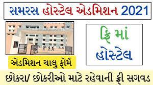 Admission open Samaras Hostel 2021@samaras.gujarat.gov.in