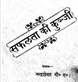 Safalta-Ki-Kunji-Chandrashekhar-सफलता-की-कुँजी-चंद्रशेखर