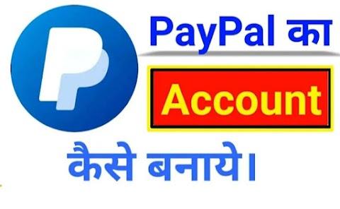PayPal account kaise Banaye – पूरी जानकारी