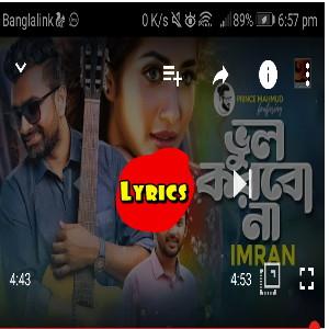 Bhul Korbo Na 2019 Lyrics (ভূল করবো না) Imran Ft Prince Mahmud Bangla New song