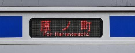 常磐線 原ノ町行き E531系