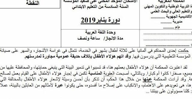 امتحان محلي للمستوى السادس ابتدائي  وحدة اللغة العربية  يناير 2019