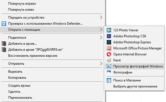 как включить просмотр фотографий в windows 10?