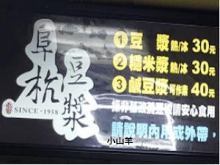 阜杭豆漿菜單2021