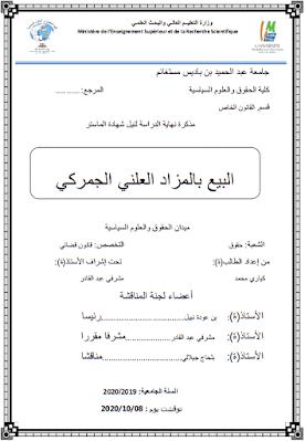 مذكرة ماستر: البيع بالمزاد العلني الجمركي PDF