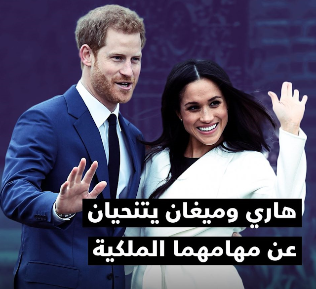 """الأمير هاري وميغان """"يتنازلان"""" عن أدوارهما الملكية"""