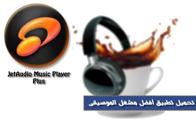 تحميل تطبيق JetAudio Music Player Plus APK مجانا