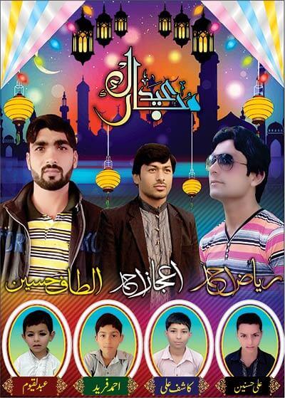 Eid Mubarak Flex Design Banner