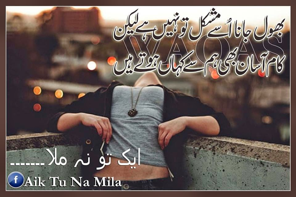 "25 Latest ""Urdu Sad Poetry"" Wallpaper Images Pictures"