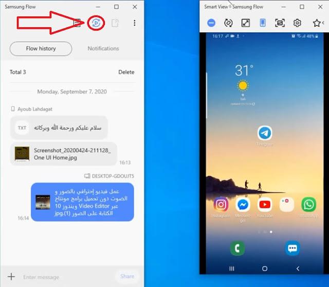 عرض شاشة الهاتف على الكمبيوتر إظهار شاشة الاندرويد على الويندوز شرح Samsung Flow