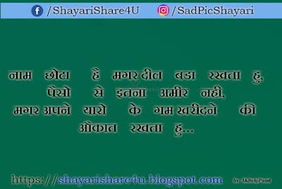 dosti fb status in hindi