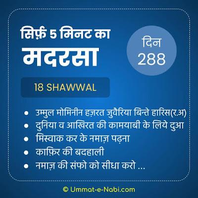 18 Shawwal   सिर्फ़ 5 मिनट का मदरसा