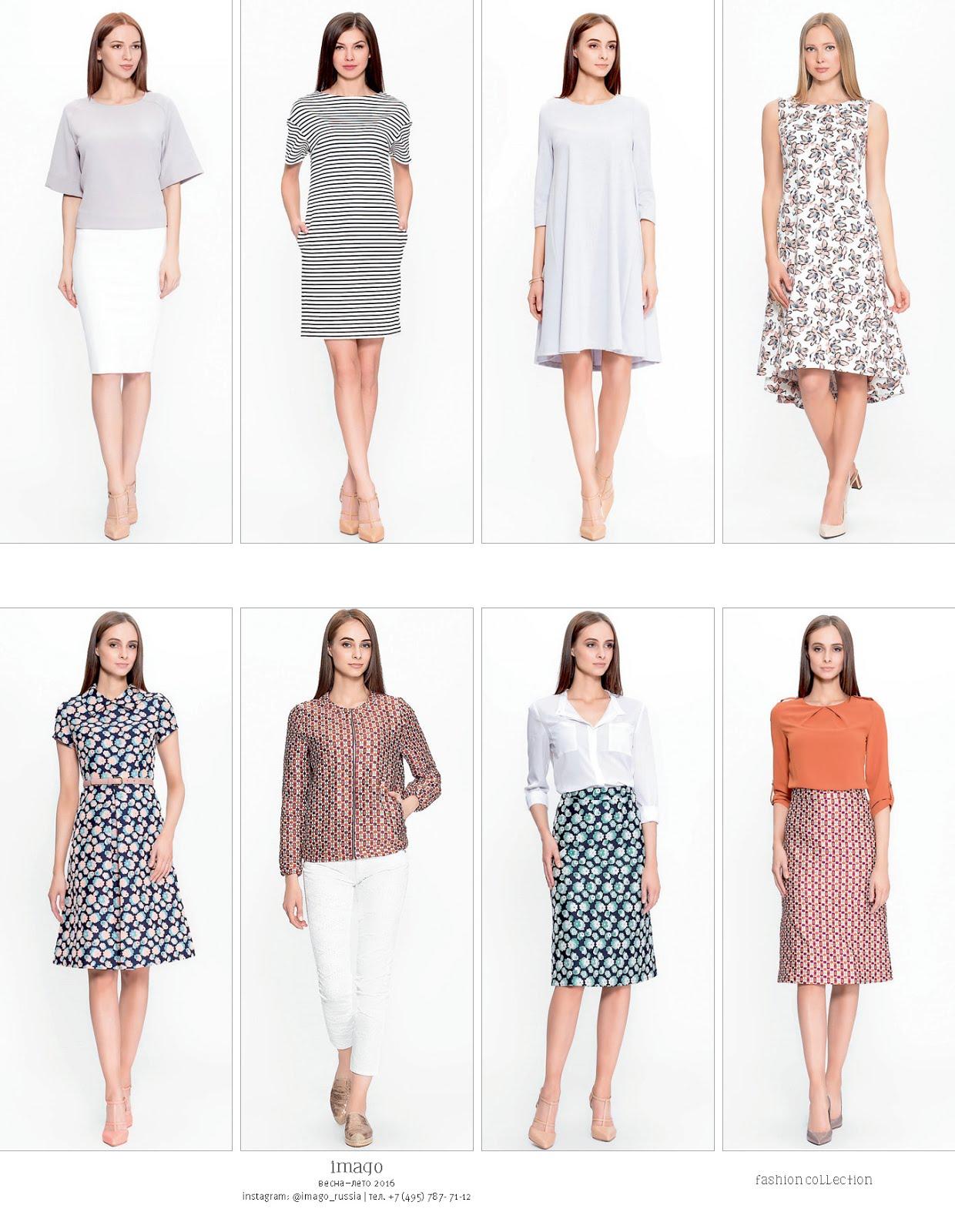 модная женская одежда. Тренды осени 2016