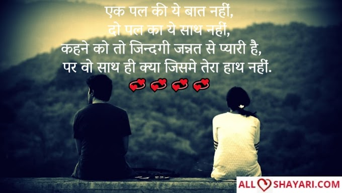 Top 100+ Sad Love Status for Whatsapp in Hindi/English 2021! All-Shayari