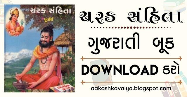 Charak Samhita in gujarati pdf Free Download
