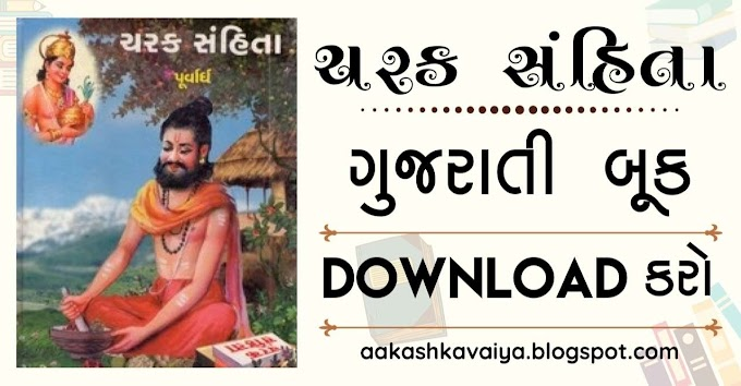 Charak Samhita in gujarati pdf Free Download | ચરક સંહિતા બૂક