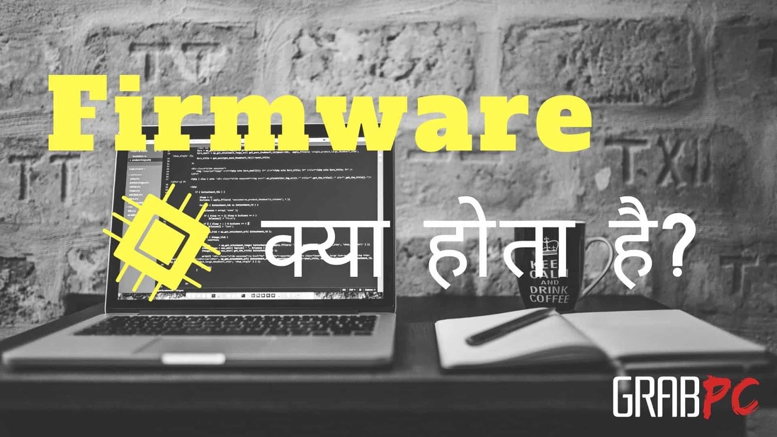 Firmware-kya-hota-hai