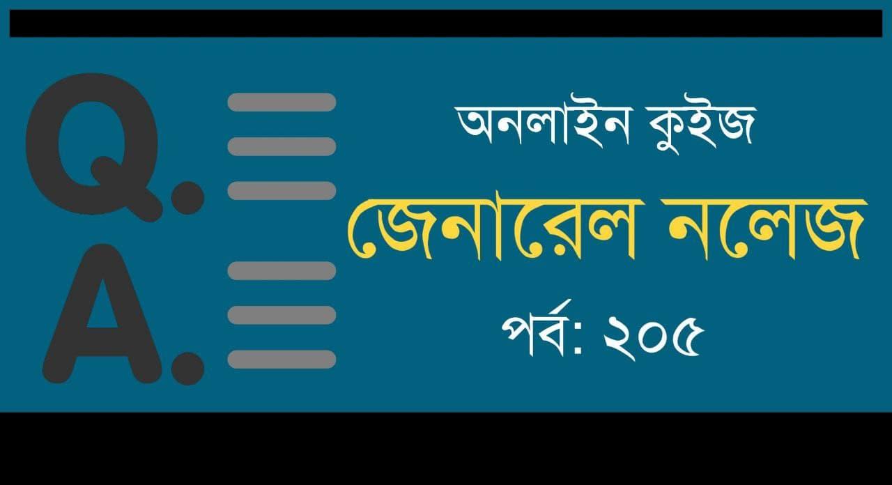 GK Mock Test in Bengali Part-205