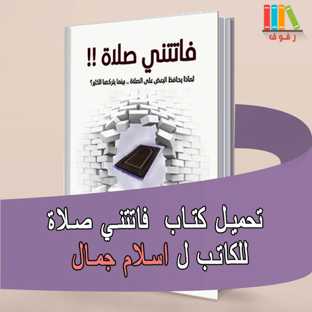 تحميل و قراءة كتاب فاتتني صلاة للكاتب اسلام جمال PDF