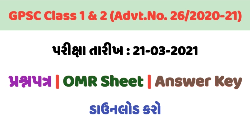 gpsc answer key 2021, gpsc omr sheet 2021, gpsc question paper 2021, gpsc recruitment 2021, gpsc answer sheet, gpsc paper solution 2021, gpsc paper 2021
