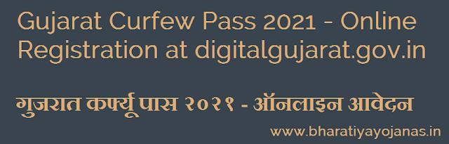 Gujarat Curfew Pass 2021 - Online Registration at digitalgujarat.gov.in