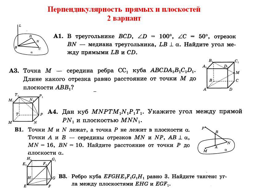 Блог учителя математики и информатики Толчева О Н Математика  Домашняя контрольная работа по геометрии на 28 02 17