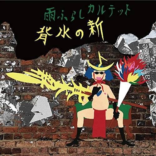[Album] 雨ふらしカルテット – 背水の新 (2015.12.01/MP3/RAR)