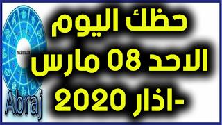 حظك اليوم الاحد 08 مارس-اذار 2020