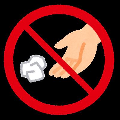 ポイ捨て禁止のイラスト
