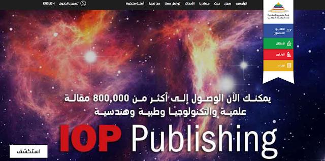 كيفية التسجيل في بنك المعرفة المصري وكل المعلومات التي تريد معرفتها عنه Egyptian Knowledge Bank