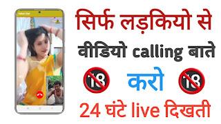इंडियन लड़की से लाइव वीडियो कॉल बाते करे | लड़की से बात करने वाला App