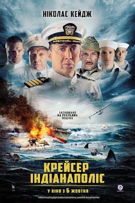 Крейсер (2016) українською онлайн