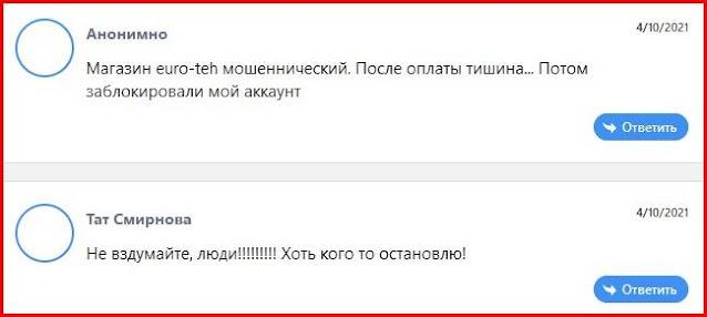Отзывы о магазине orbitaluxtech.ru