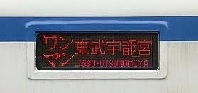 東武宇都宮線 ワンマン 東武宇都宮行き 8000系側面表示