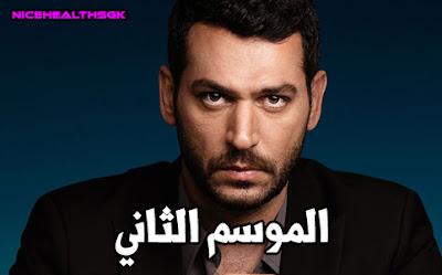 مسلسل رامو الحلقة 1 الموسم الثاني موعد العرض وتسريبات هامة ومثيرة