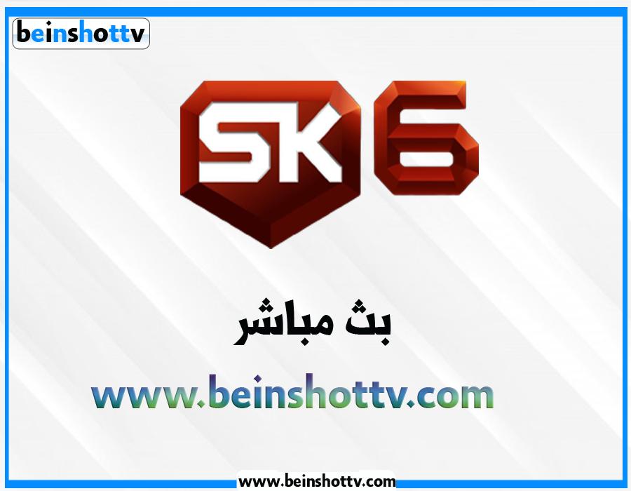 مشاهدة قناة سبورت 6 كليب الكرواتية بث مباشر  sport klub 6