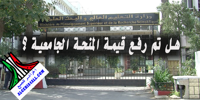 صور وزارة التعليم العالي الجزائرية.png