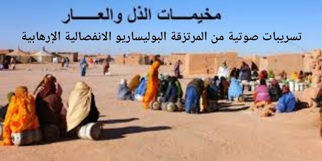 تسريبات صوتية من مخيمات الذل بتندوف تأكد أن قيادة البوليساريو قامت بإحتجاز الصحراويين